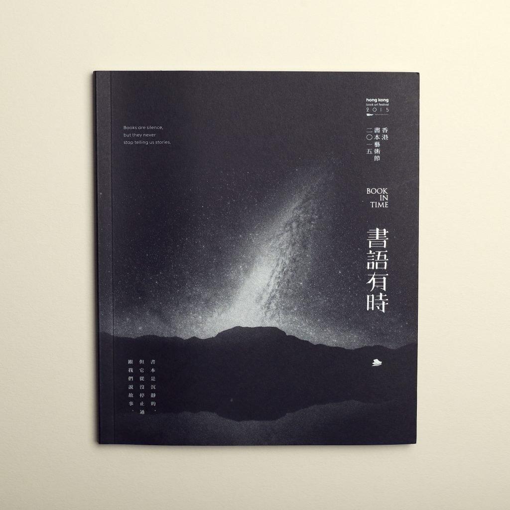 第二屆香港書本藝術節場刊