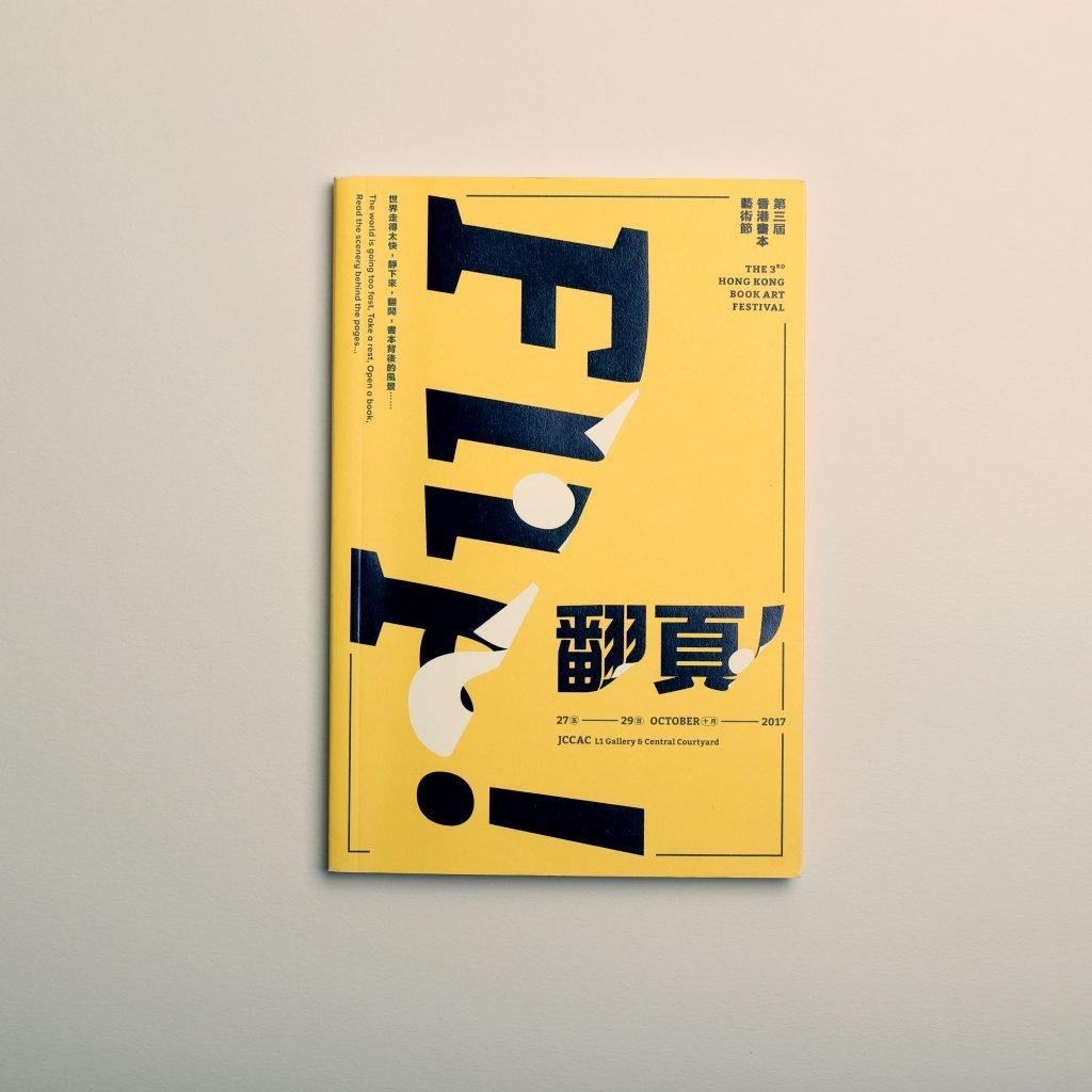第三屆香港書本藝術節場刊